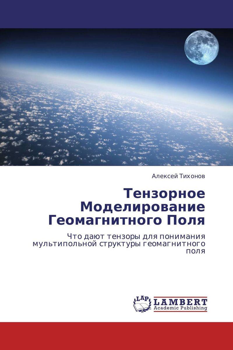 Алексей Тихонов Тензорное Моделирование Геомагнитного Поля м а василенко магнитотерапия исцеление магнитным полем