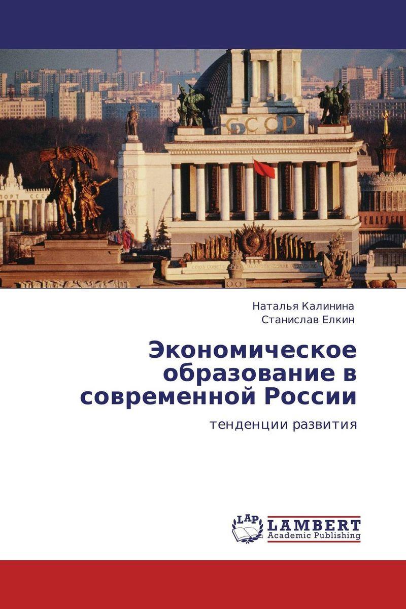 Экономическое образование в современной России
