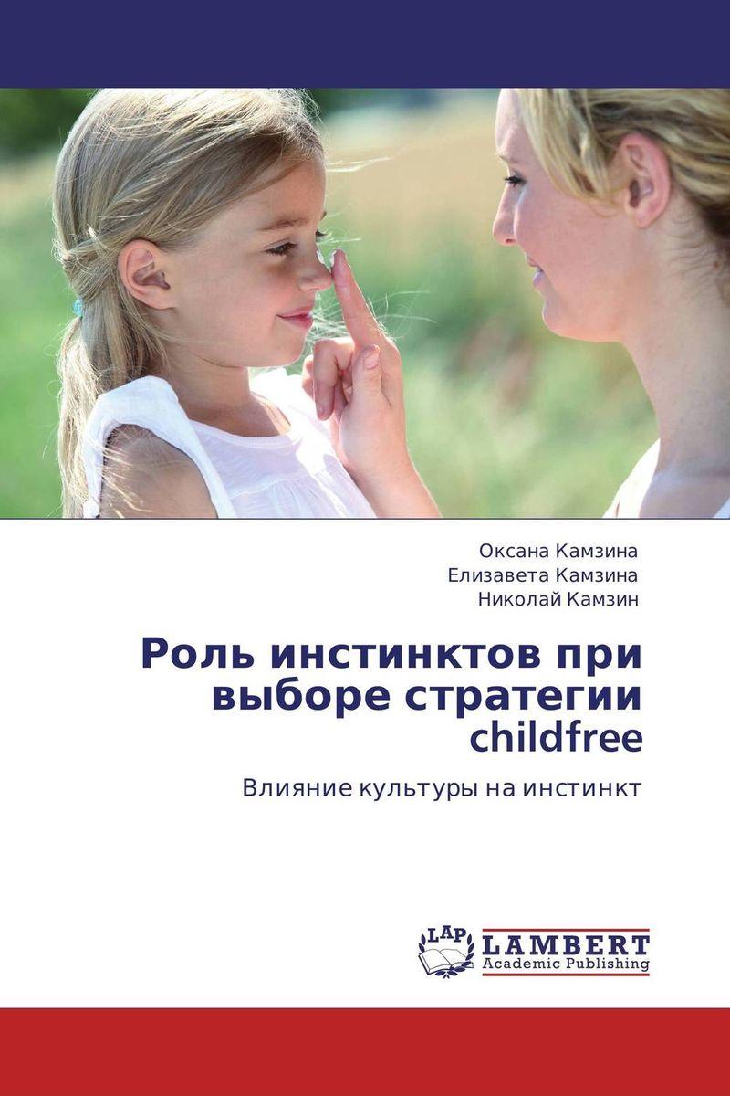 Роль инстинктов при выборе стратегии childfree