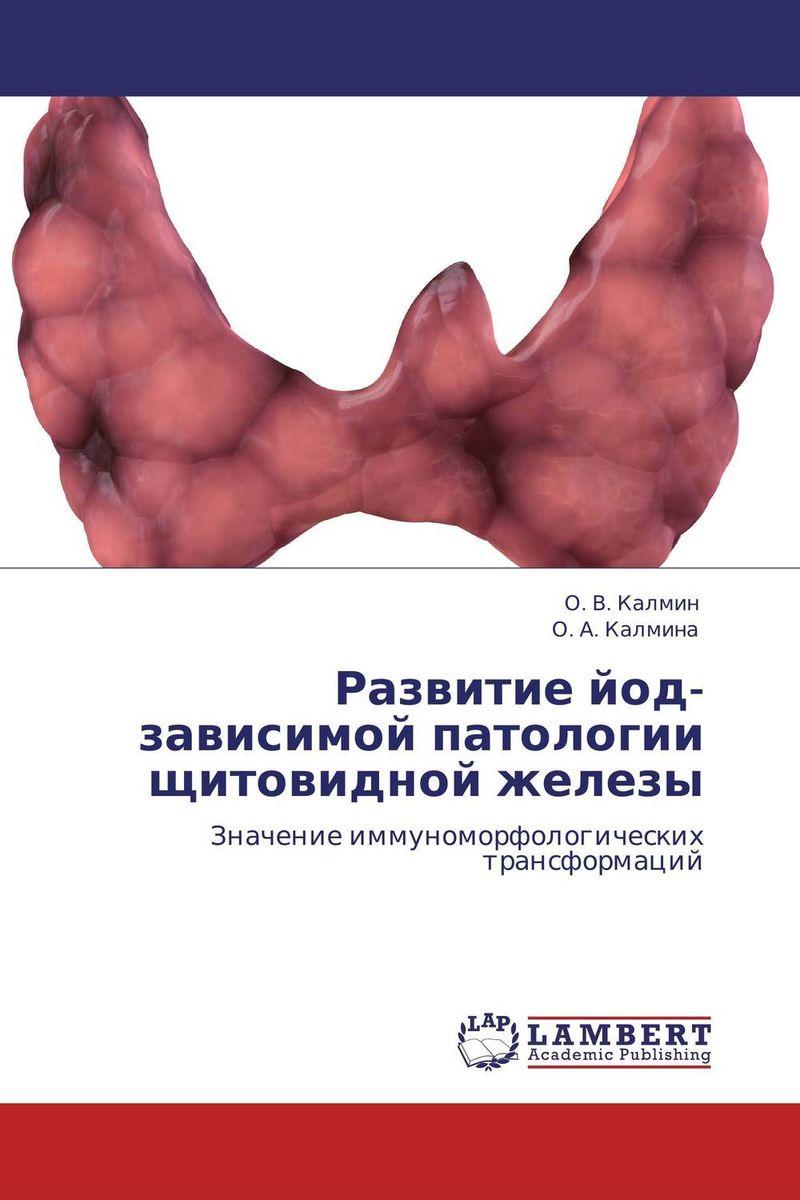 Развитие йод-зависимой патологии щитовидной железы