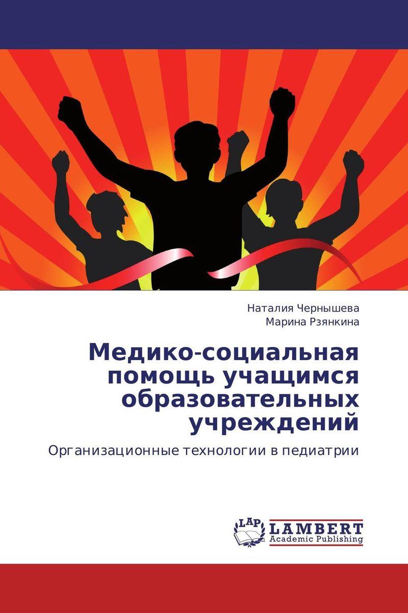 Медико-социальная помощь учащимся образовательных учреждений