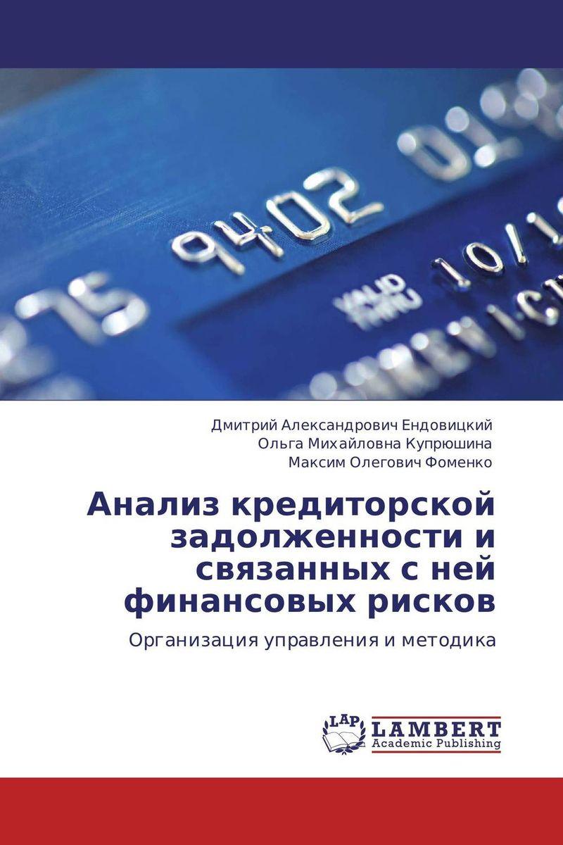 Анализ кредиторской задолженности и связанных с ней финансовых рисков12296407В работе раскрываются вопросы организации и проведения анализа кредиторской задолженности и связанных с ней финансовых рисков. Представлен внутренний регламент по управлению кредиторской задолженностью, формализующий процедуры контрольно-аналитического обеспечения управления величиной кредиторской задолженности и уровнем финансовых рисков в группе взаимосвязанных организаций, в котором описан механизм ранжирования выявленных рисков, с указанием критериев для количественной оценки их величины, а также разработана форма итогового отчета по рискам в виде «Корпоративной карты рисков». Предложена статистическая модель, позволяющая определять вероятность и прогнозировать потребность в привлечении дополнительных заемных средств для оплаты кредиторской задолженности, а также величину данной потребности для компании. Книга будет полезна студентам, аспирантам, преподавателям вузов, экономистам, финансовым менеджерам и аналитикам различных организаций.