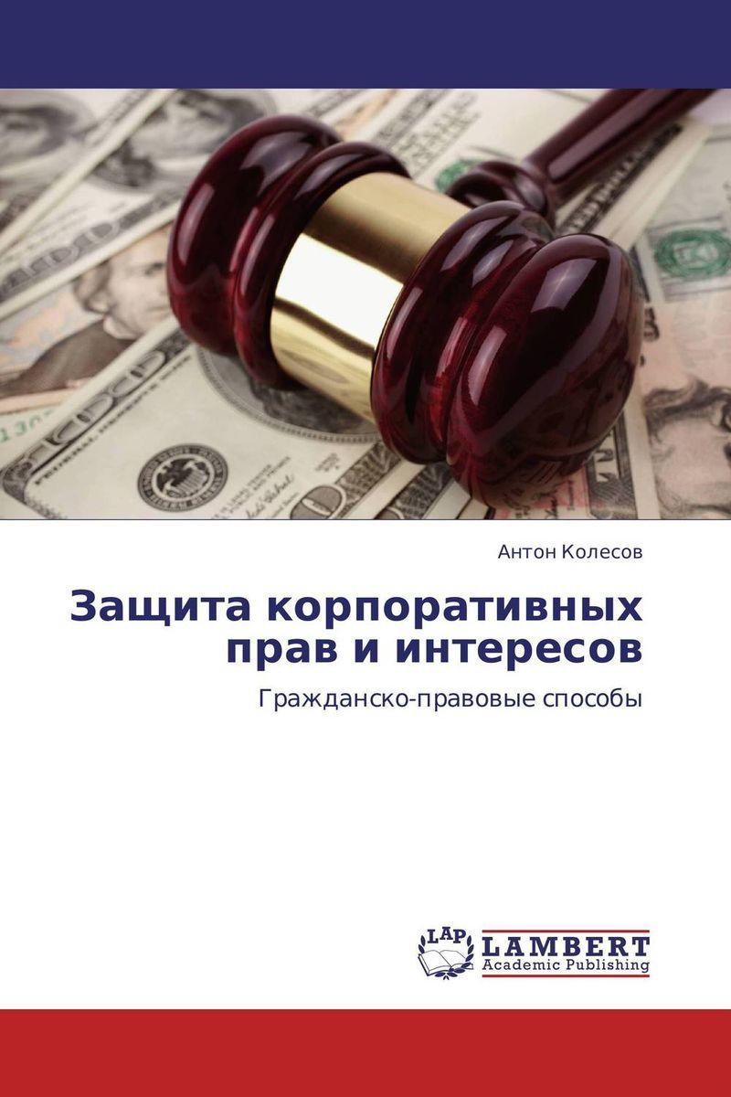 Защита корпоративных прав и интересов