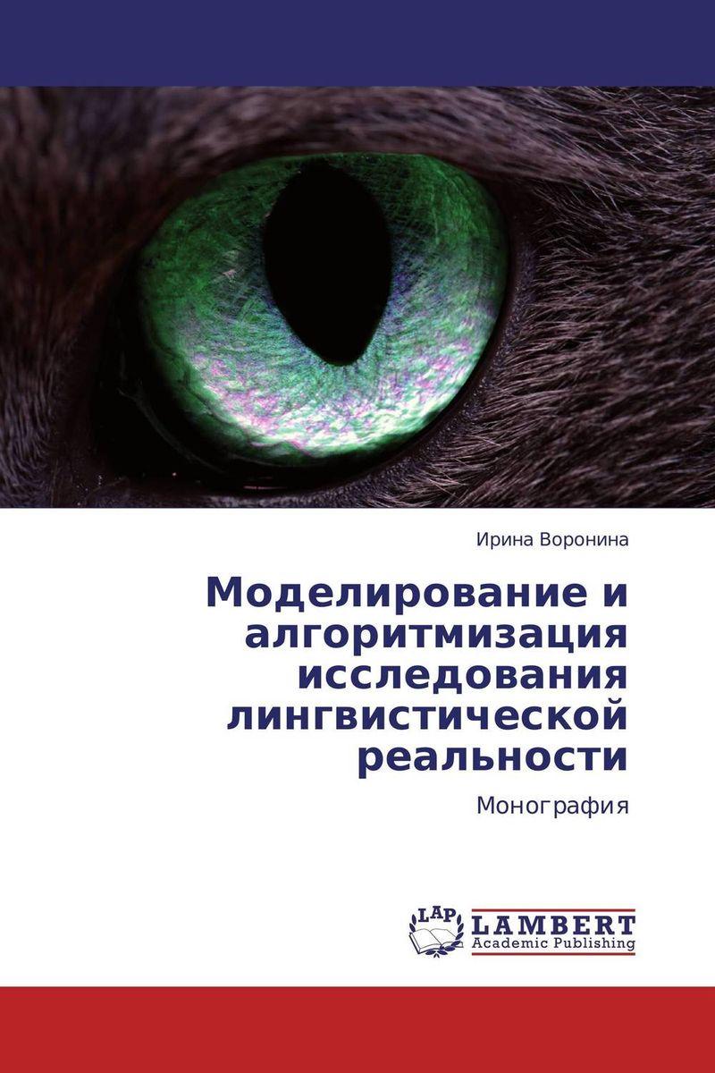 Моделирование и алгоритмизация исследования лингвистической реальности