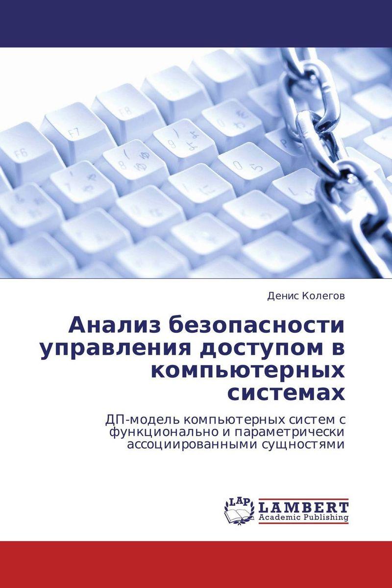 Анализ безопасности управления доступом в компьютерных системах
