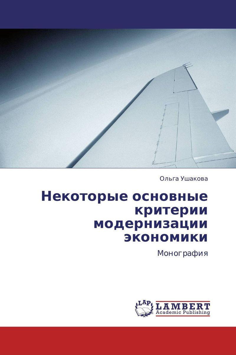 Некоторые основные критерии модернизации экономики12296407В результате конъюнктурного формирования курса и задач развития экономики, произошла примитивизация технологической структуры российской промышленности, что негативно отразилось, прежде всего, на её способности к качественному росту – ключевой характеристике стратегии долговременного развития. В монографии разрабатываются основные критерии модернизации экономики России на основе устойчиво-сбалансированных темпов перма¬нентного роста и развития всей промышленности в целом, на достаточно продолжительный период времени. Обнаруживается новый подход к взаимосвязи государственного регулирования и конкурентоспособности. Предлагается решать проблемы модернизации на основе малоформатного промышленного производства. Рекомендуется к ознакомлению хозяйственным руководителям, научным работникам, преподавателям, аспирантам, всем интересующимся проблемами формирования рыночной экономики.