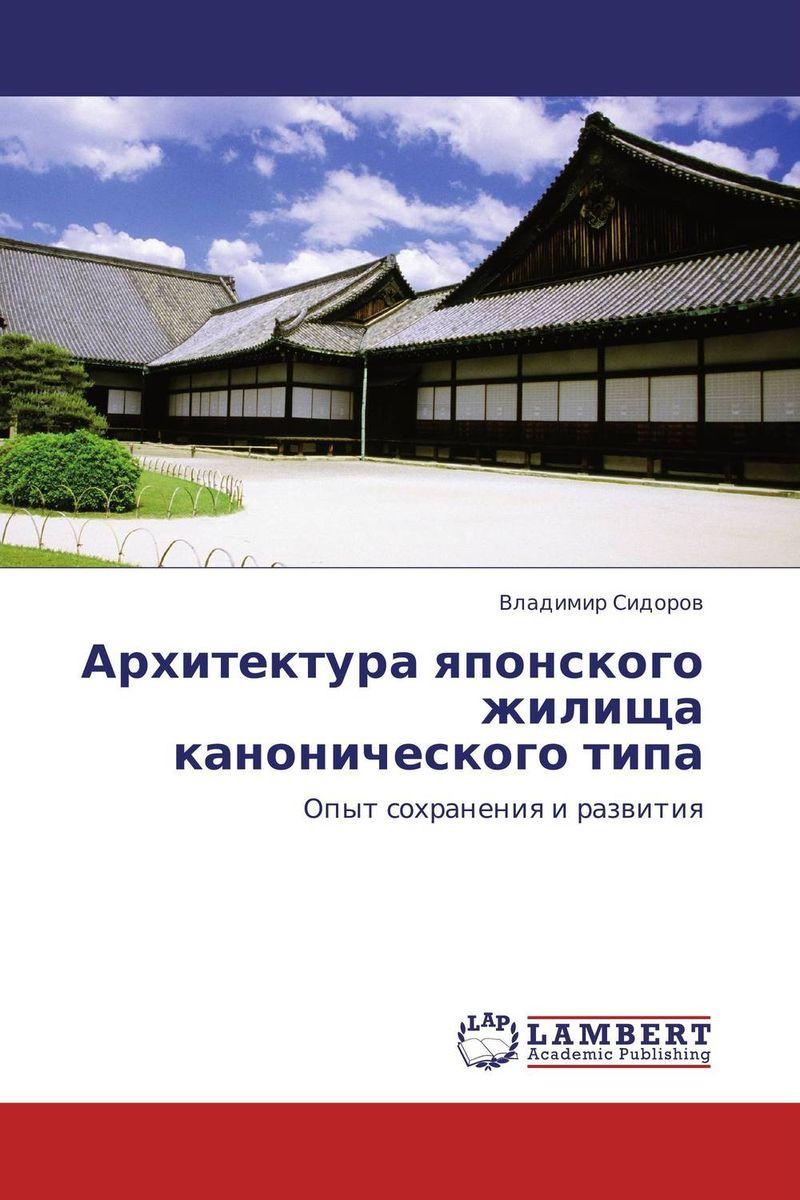 Архитектура японского жилища канонического типа