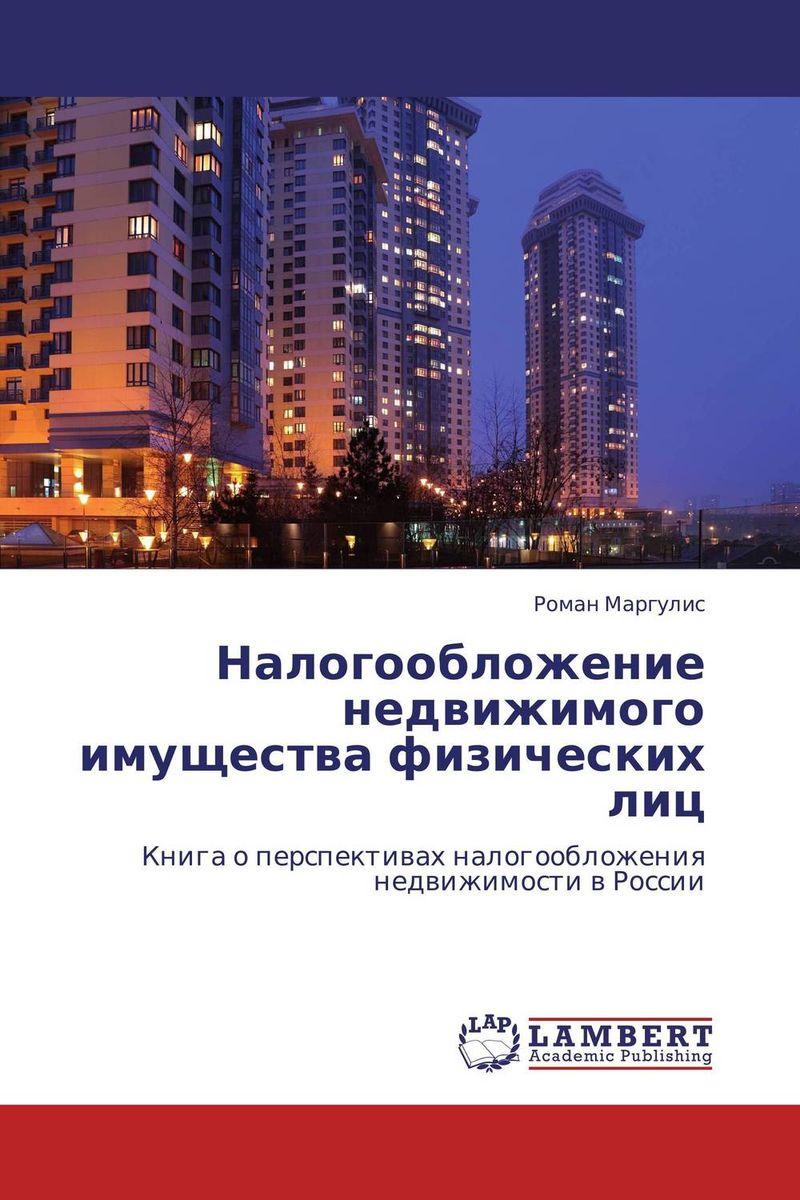Налогообложение недвижимого имущества физических лиц