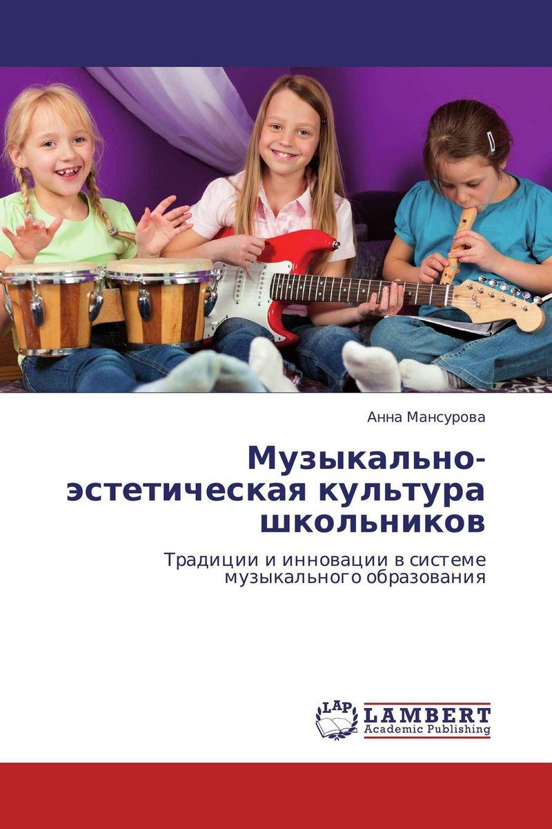 Музыкально-эстетическая культура школьников