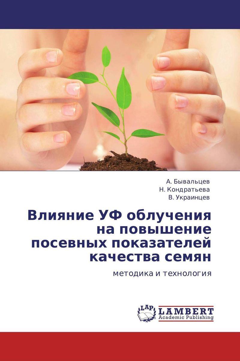 Влияние УФ облучения на повышение посевных показателей качества семян
