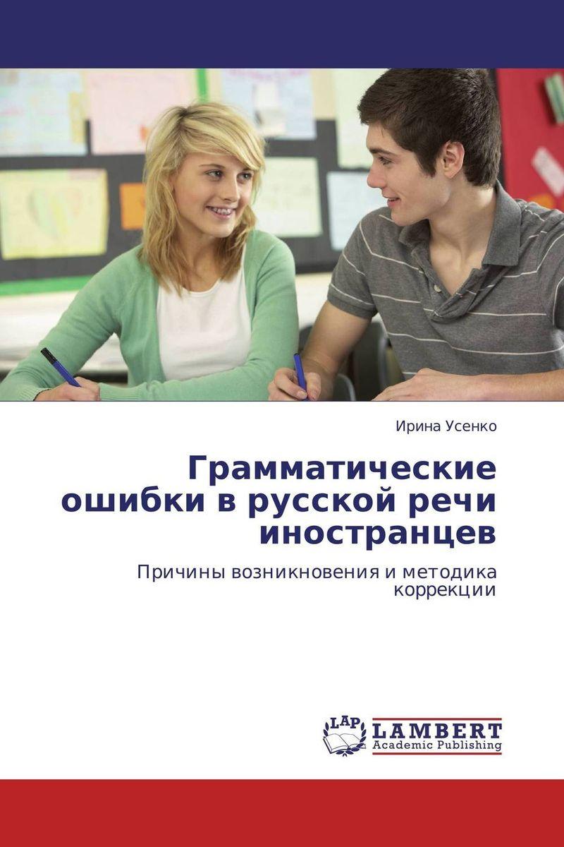 Грамматические ошибки в русской речи иностранцев