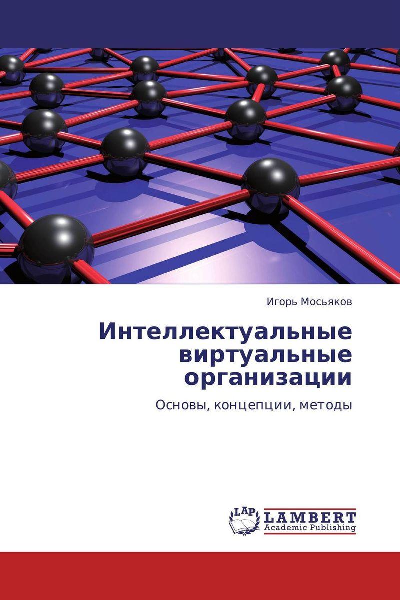 Интеллектуальные виртуальные организации