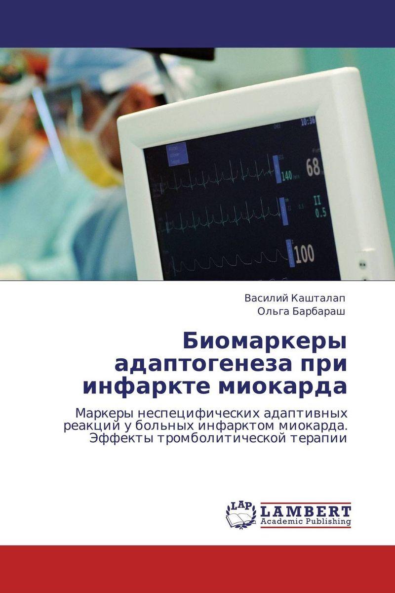 Биомаркеры адаптогенеза при инфаркте миокарда