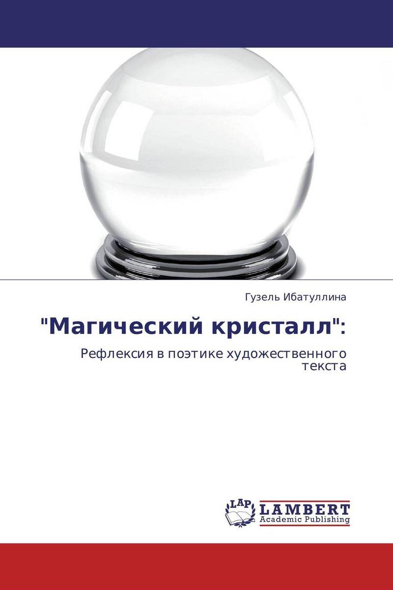 """""""Магический кристалл"""":"""