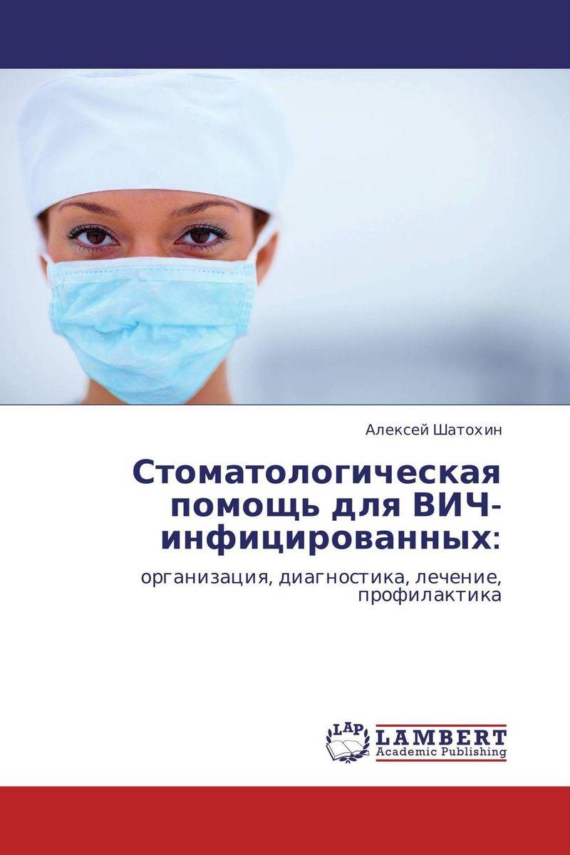 Стоматологическая помощь для ВИЧ-инфицированных:
