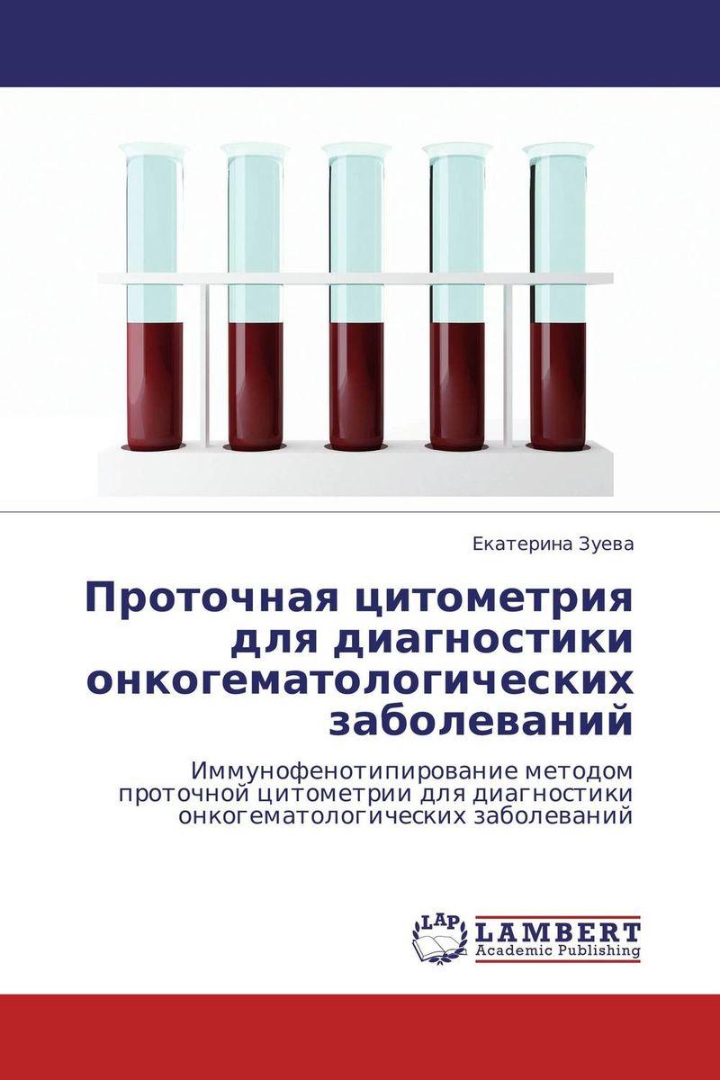 Проточная цитометрия для диагностики онкогематологических заболеваний