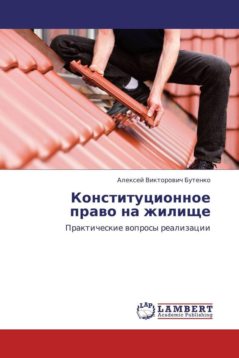 Конституционное право на жилище
