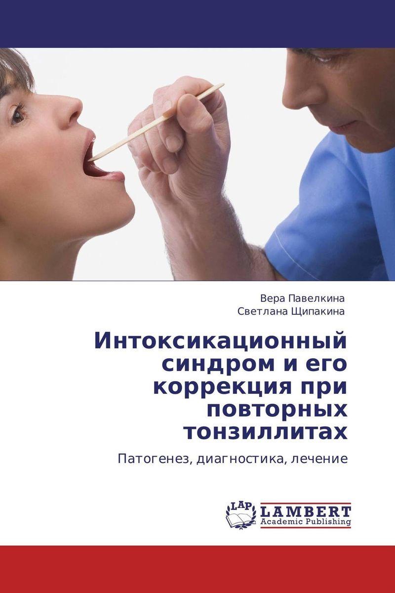 Интоксикационный синдром и его коррекция при повторных тонзиллитах