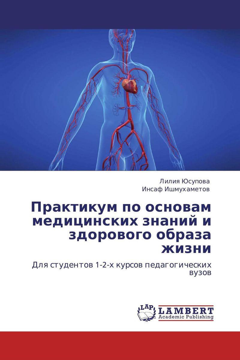 Практикум по основам медицинских знаний и здорового образа жизни