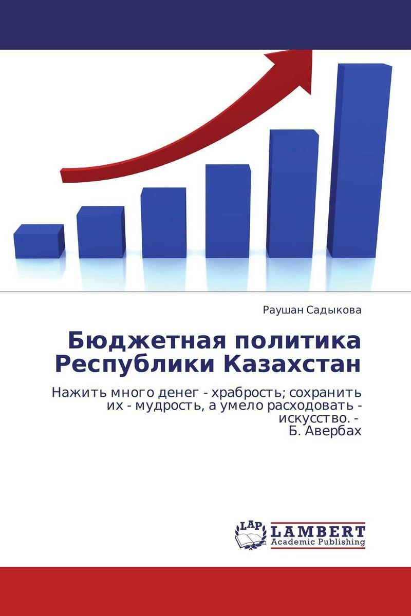 Бюджетная политика Республики Казахстан