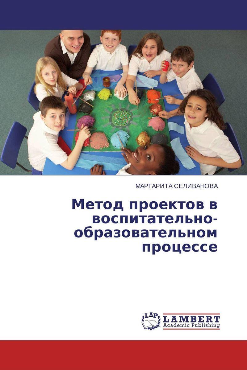 Метод проектов в воспитательно-образовательном процессе