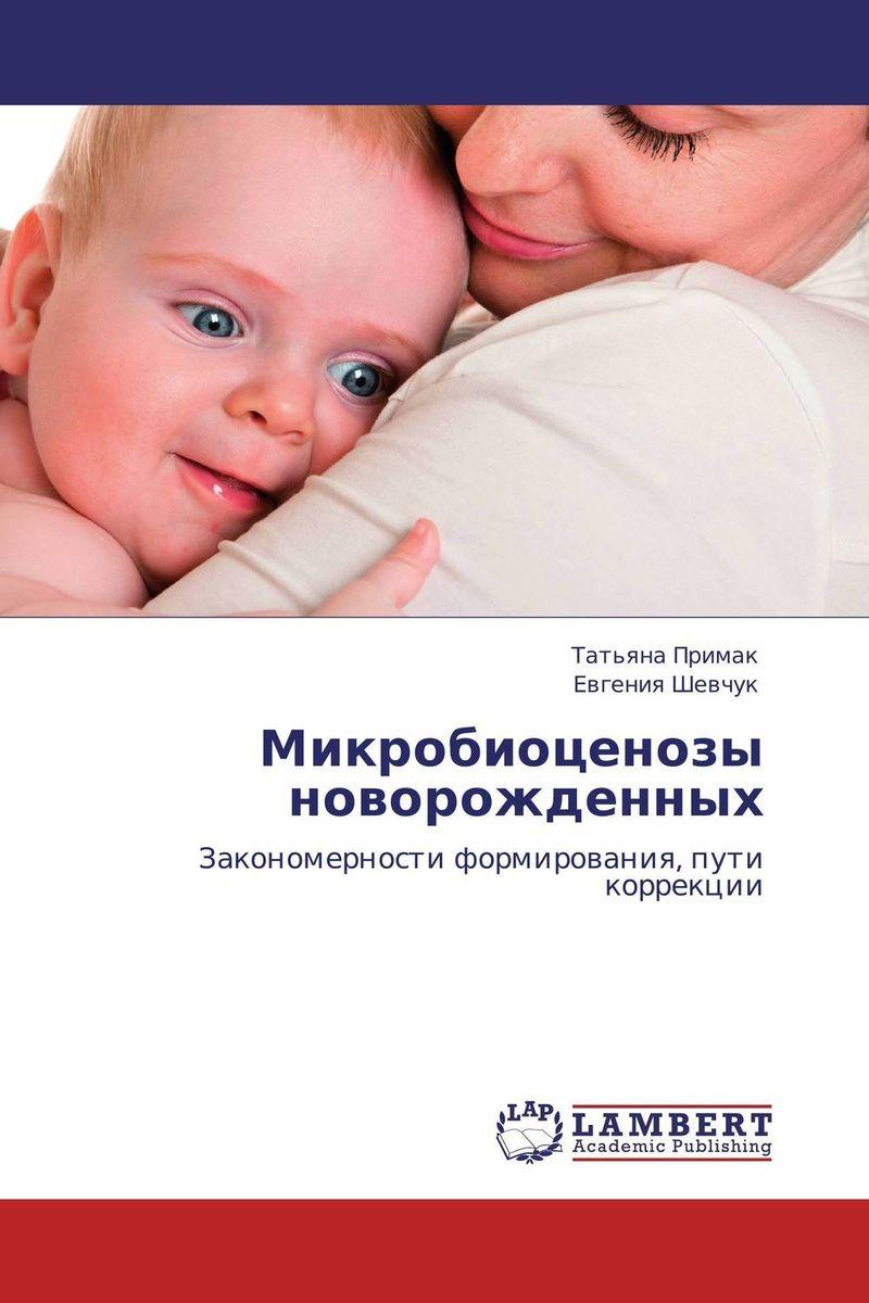 Микробиоценозы новорожденных