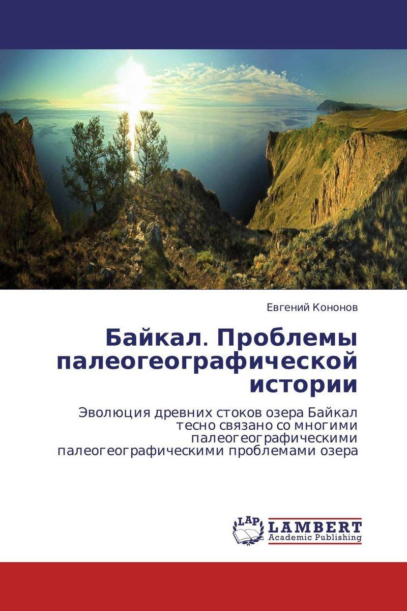 Байкал. Проблемы палеогеографической истории