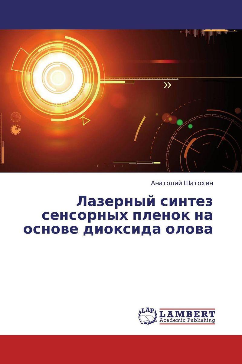 Лазерный синтез сенсорных пленок на основе диоксида олова