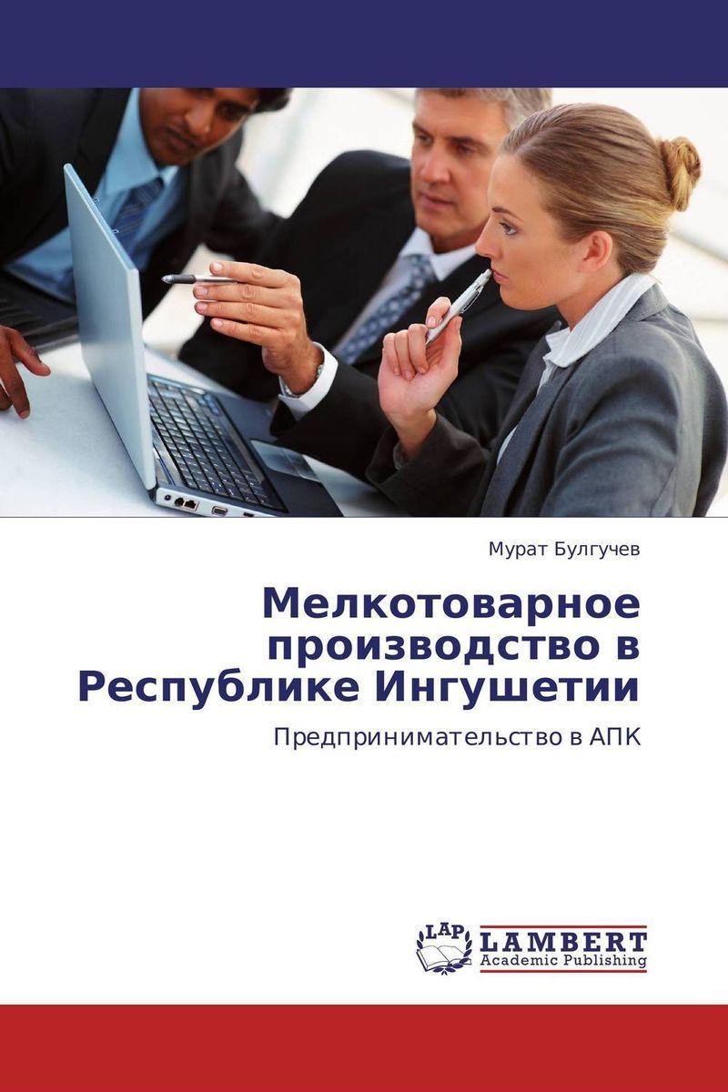 Мелкотоварное производство в Республике Ингушетии