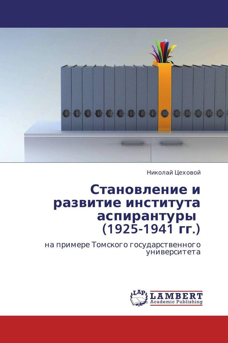 Становление и развитие института аспирантуры (1925-1941 гг.)
