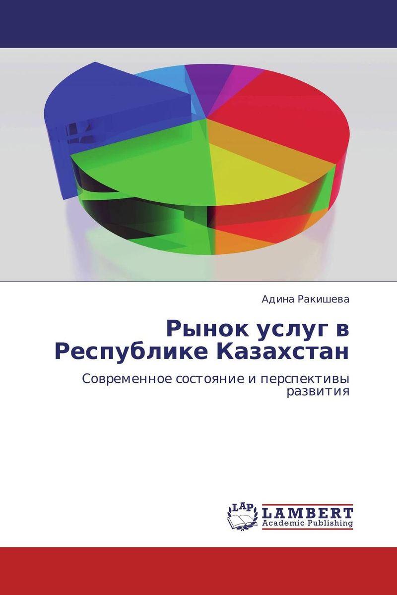 Рынок услуг в Республике Казахстан12296407Ракишева А. Ж. Рынок услуг в Республике Казахстан: современное состояние и перспективы развития Работа посвящена рынку туристических услуг, современному состоянию рынка туристических услуг и перспективам его развития. В настоящее время сфера услуг является одной из самых перспективных, быстроразвивающихся отраслей экономики. Рынок туристических услуг вносит сейчас, пожалуй, наибольший вклад в международную торговлю услугами (около 1/3 мирового экспорта). В работе рассматриваются пути и методы развития рынка туристических услуг, кластерное развитие туристической отрасли Республики Казахстан. Особое внимание уделяется вопросам государственного регулирования и стимулирования развития туризма.