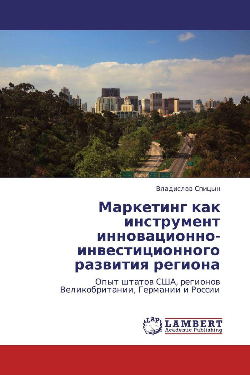 Маркетинг как инструмент инновационно-инвестиционного развития региона12296407В современной экономике в конкурентной борьбе участвуют не только предприятия, но и территории. Одним из эффективных инструментов в этой борьбе выступает маркетинг региона. Исследованию проблем организации маркетинга на уровне региона посвящена настоящая работа. В теоретической части работы маркетинг региона рассматривается в рамках модели «Регион-квазикорпорация». Показано, что маркетинг на уровне региона требует скоординированных действий органов власти региона, приоритетных предприятий и других субъектов в процессе маркетинга и ориентируется на маркетинг приоритетных направлений развития экономики региона. С учетом выявленных особенностей уточнены основные понятия маркетинга региона: субъекты и объекты маркетинга, приоритеты и принципы маркетинга. В практической части работы анализируется и описывается опыт штатов США, регионов Великобритании, Германии и России по основным направлениям маркетинга: маркетинг инновационного развития, маркетинг экспортной продукции, маркетинг...