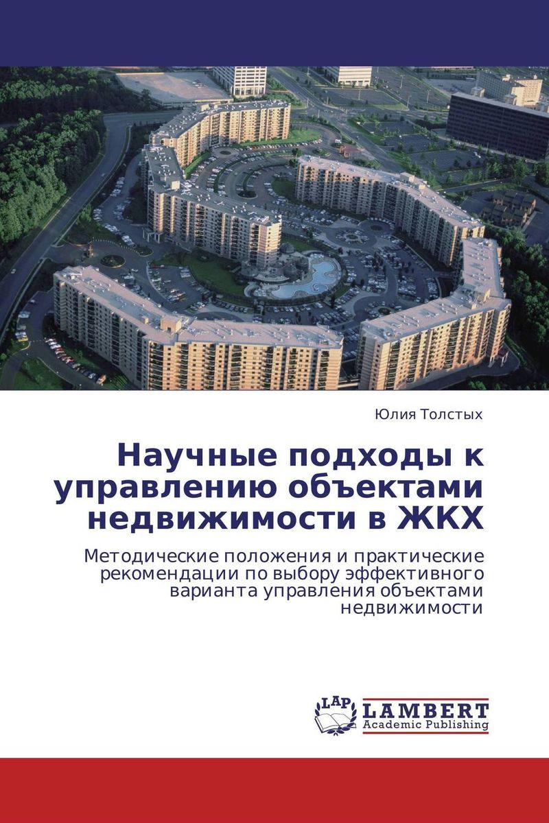 Научные подходы к управлению объектами недвижимости в ЖКХ12296407Жилищная сфера всегда отличалась сложной многофункциональной спецификой работы предприятий. В современных условиях жилищная проблема в России существенно обострилась. Поэтому эффективное управление объектами недвижимости является едва ли не основным вопросом жилищно-коммунального комплекса в настоящее время. Необходимо разрабатывать механизмы, позволяющие надлежащим образом осуществлять управление объектами жилой недвижимости. В первой главе работы обобщены разработки ученых в области реформирования ЖКХ и рассмотрены основные особенности современного состояния жилищного фонда. Во второй главе определены основные организационно-экономические ситуации управления и разработана система индикаторов планирования и оценки деятельности управляющей компании. В последней главе проведен анализ деятельности УК и разработаны методические рекомендации по внедрению разработок с расчетом их эффективности. Практическая значимость работы заключается в том, что результаты исследования представляют...