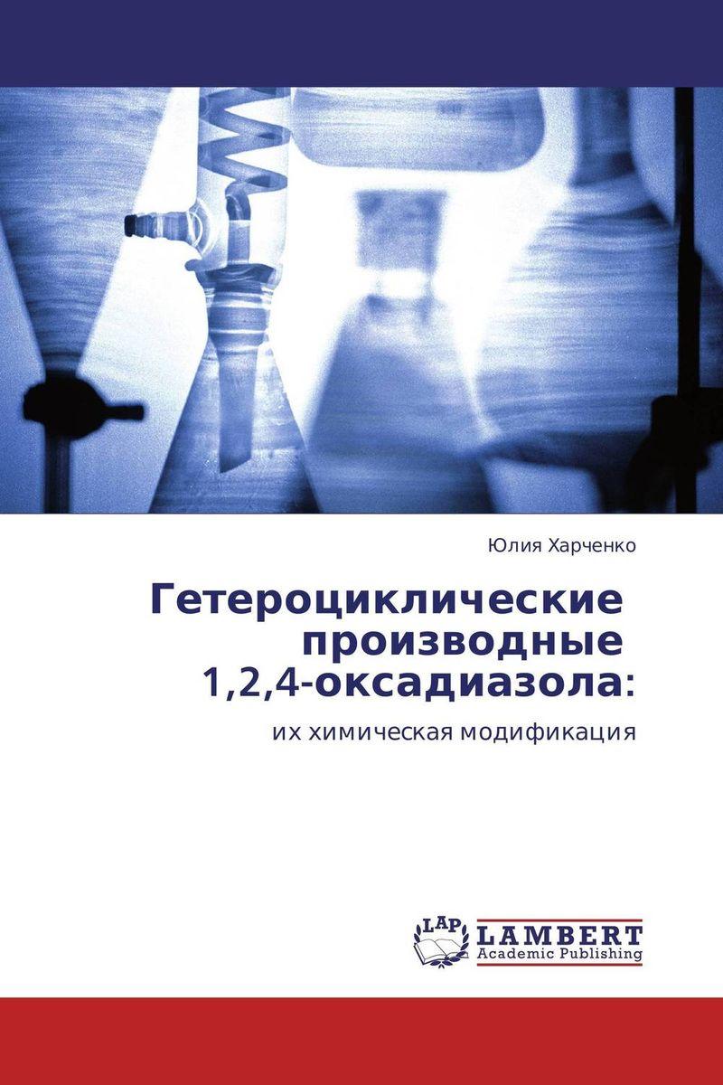 Гетероциклические производные 1,2,4-оксадиазола: