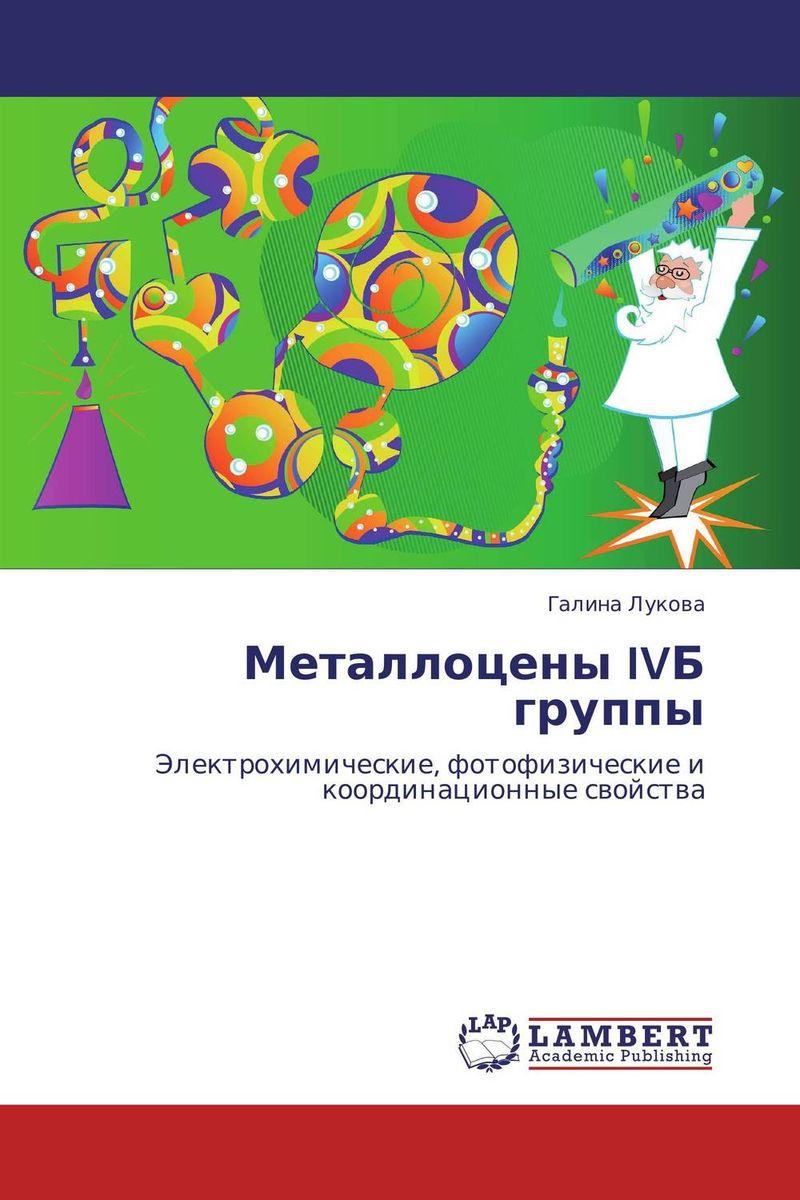 Металлоцены IVБ группы