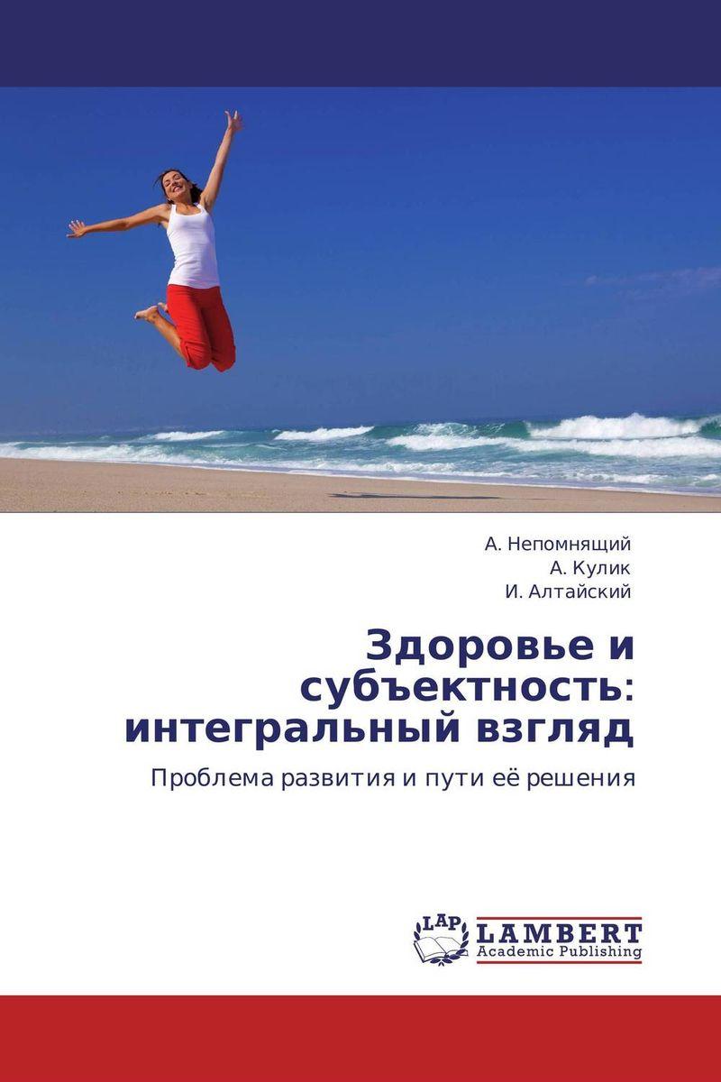 Здоровье и субъектность: интегральный взгляд