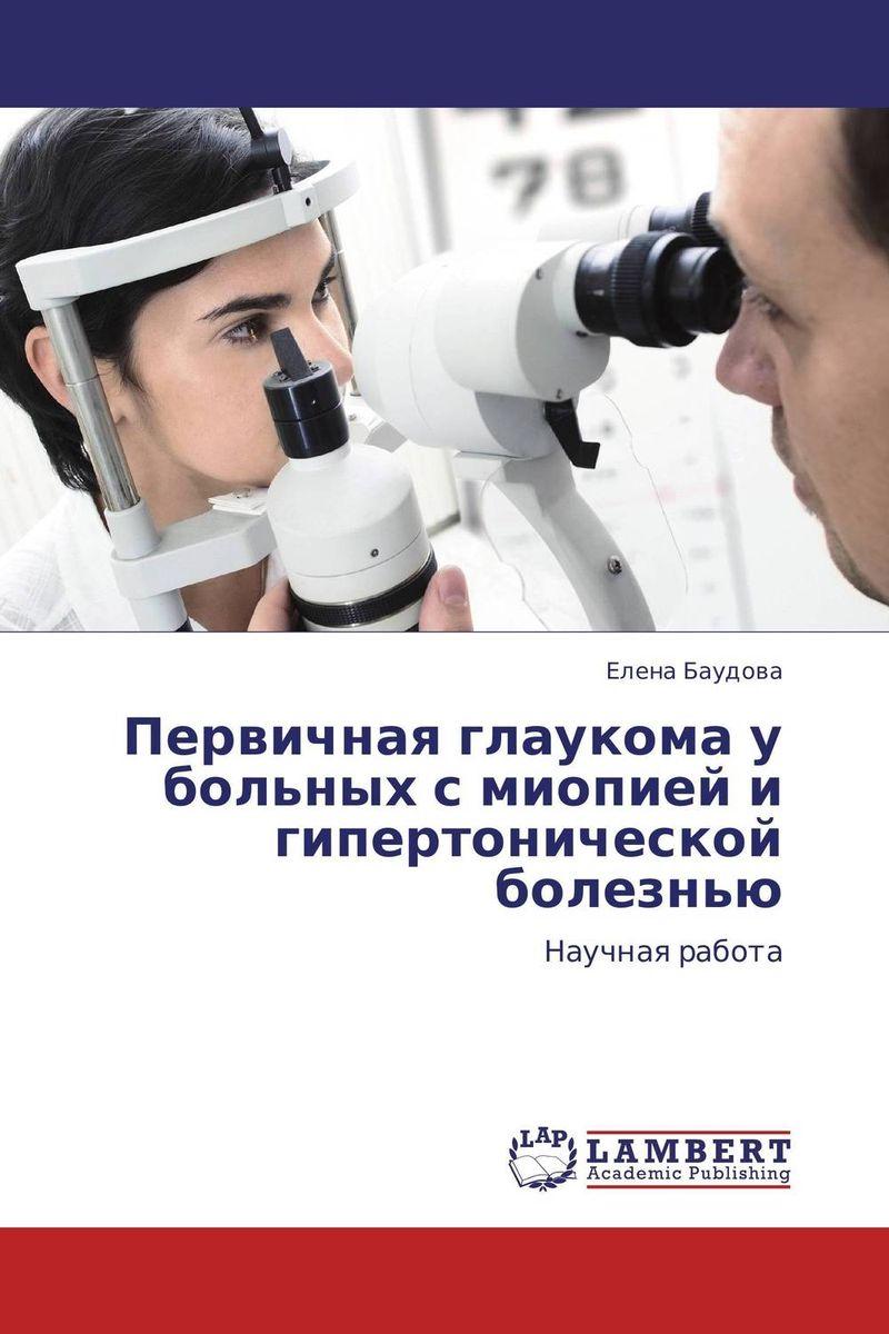 Первичная глаукома у больных с миопией и гипертонической болезнью