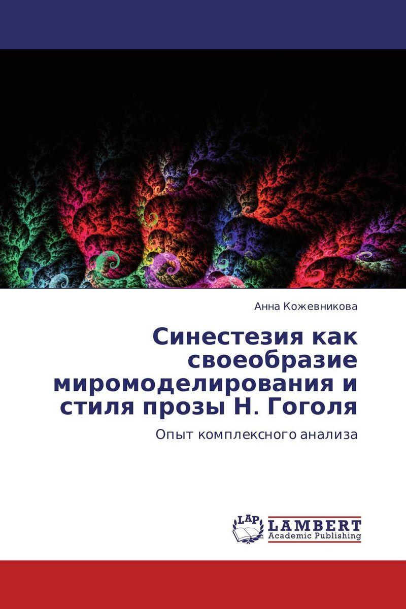 Синестезия как своеобразие миромоделирования и стиля прозы Н. Гоголя