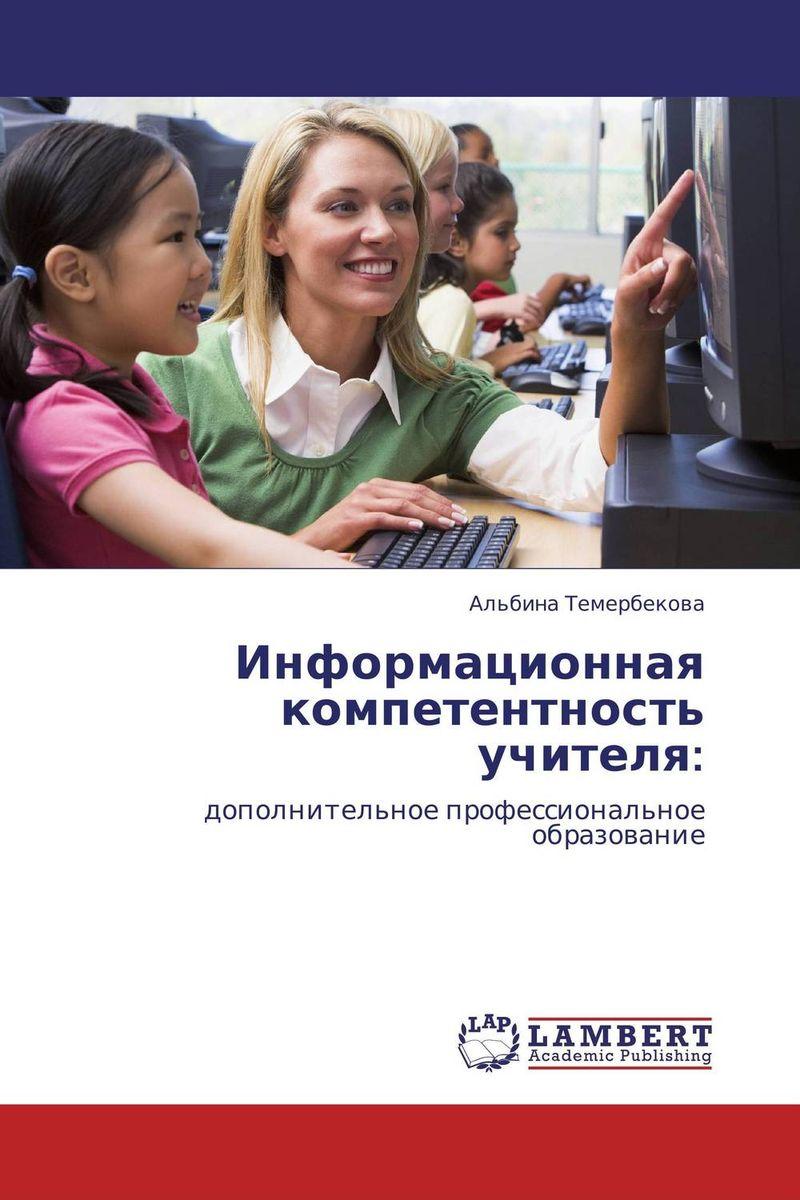 Информационная компетентность учителя:
