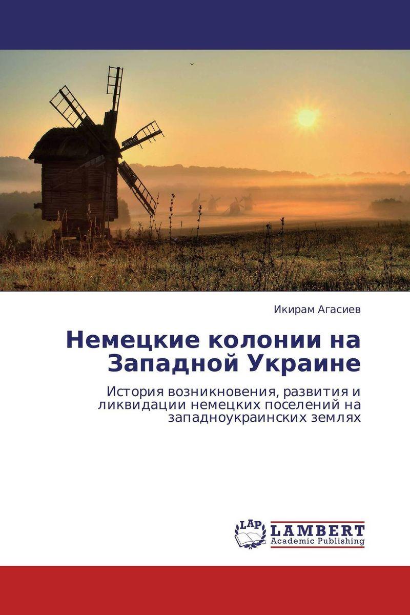 Икирам Агасиев Немецкие колонии на Западной Украине