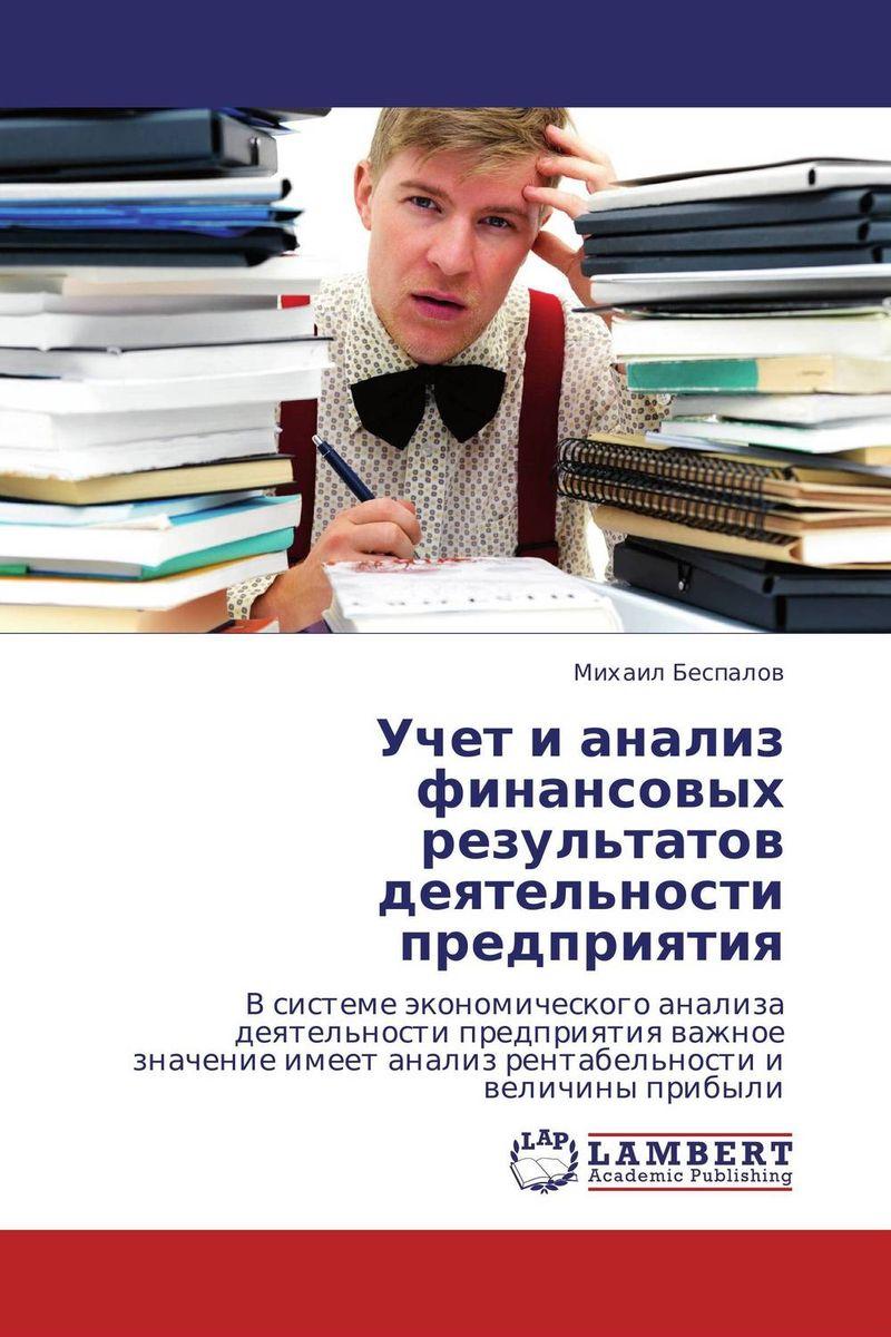 Учет и анализ финансовых результатов деятельности предприятия