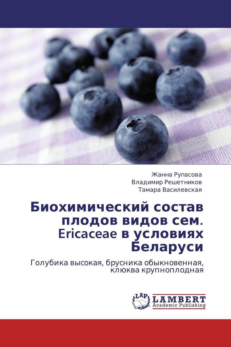 Биохимический состав плодов видов сем. Ericaceae в условиях Беларуси