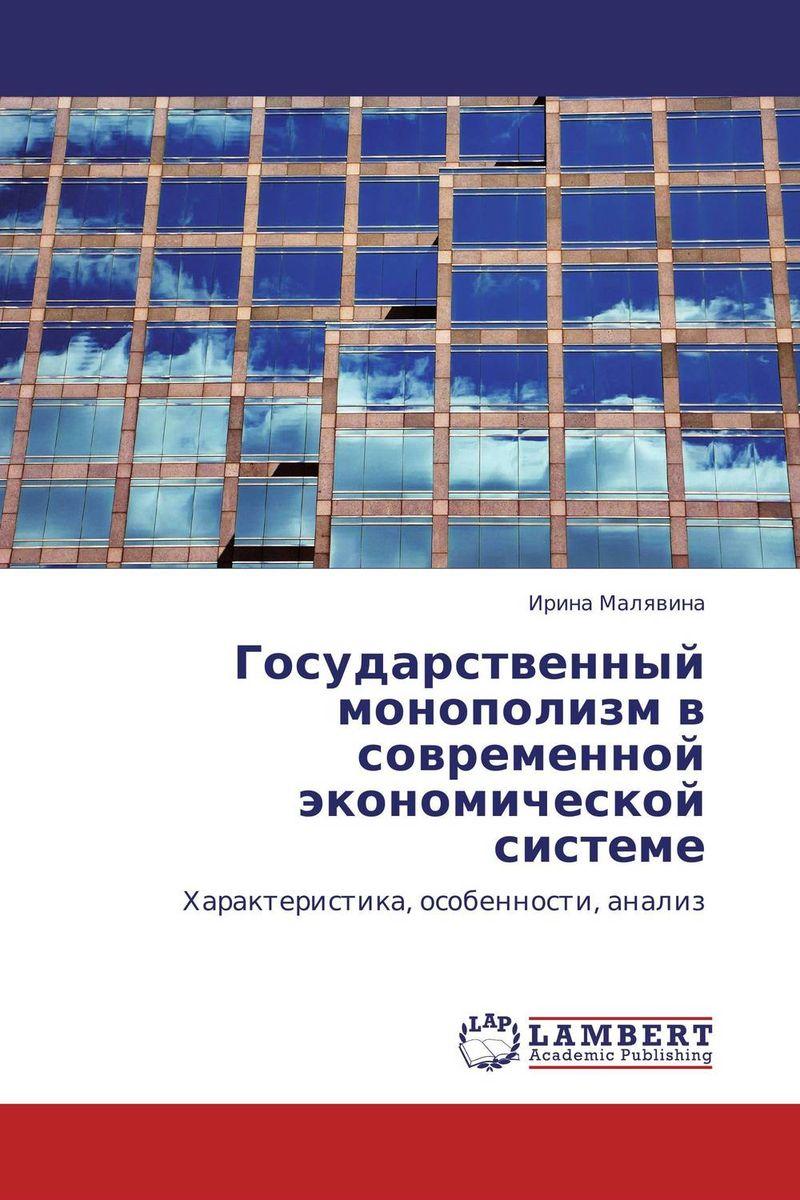 Государственный монополизм в современной экономической системе