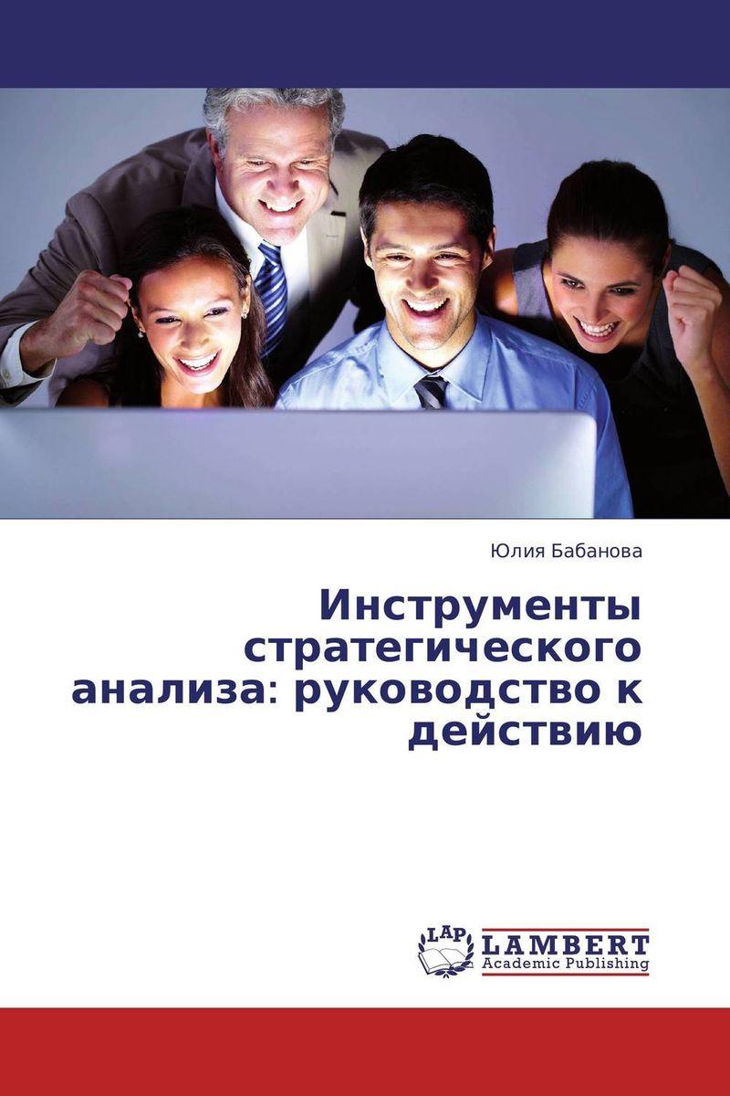 Инструменты стратегического анализа: руководство к действию