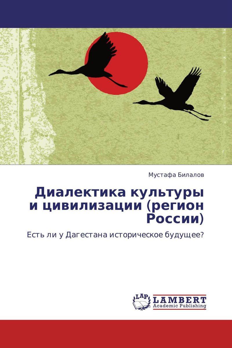 Диалектика культуры и цивилизации (регион России)