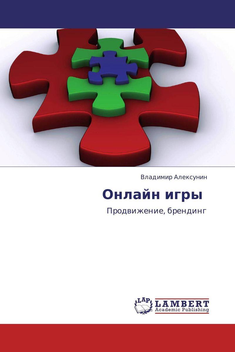 Владимир Алексунин Онлайн игры