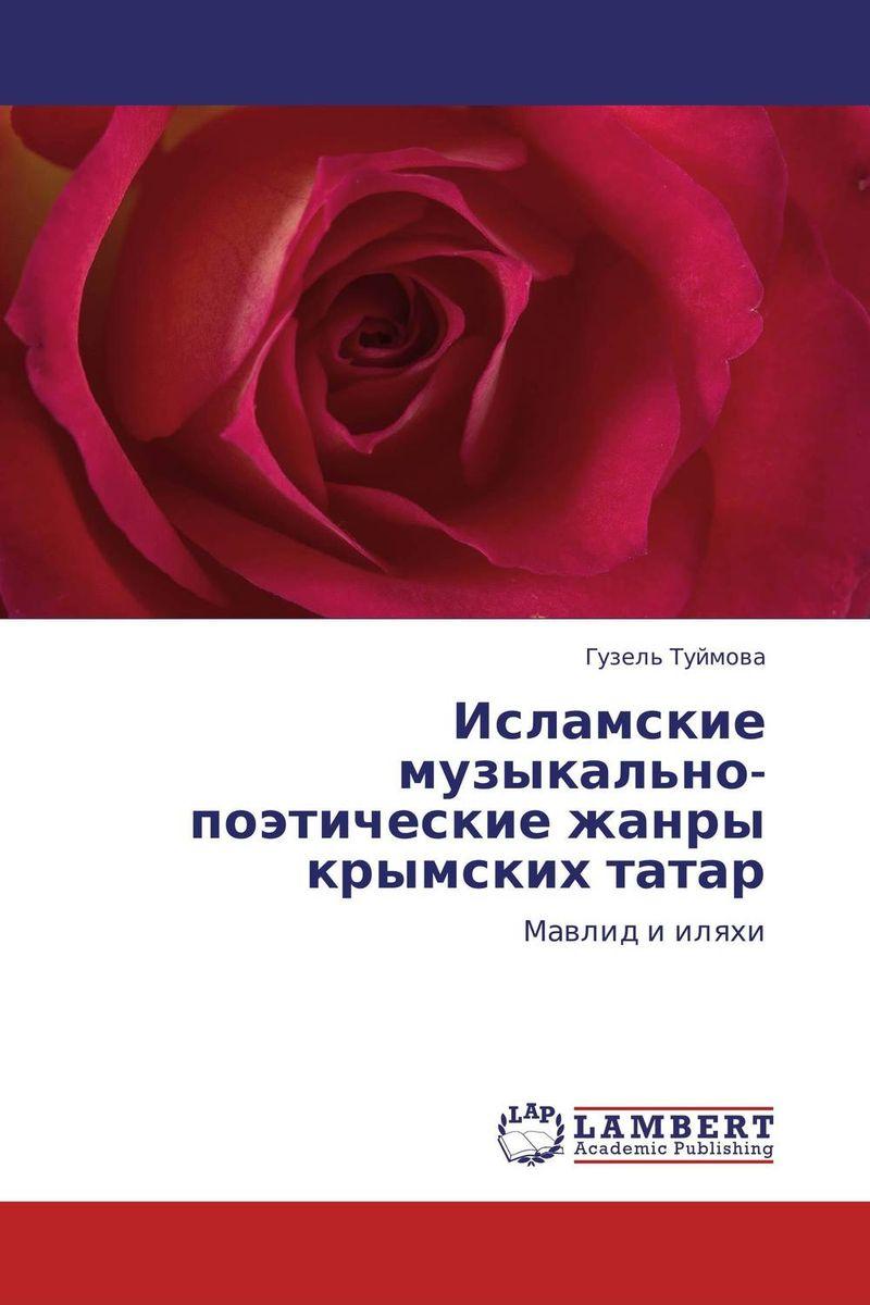 Исламские музыкально-поэтические жанры крымских татар