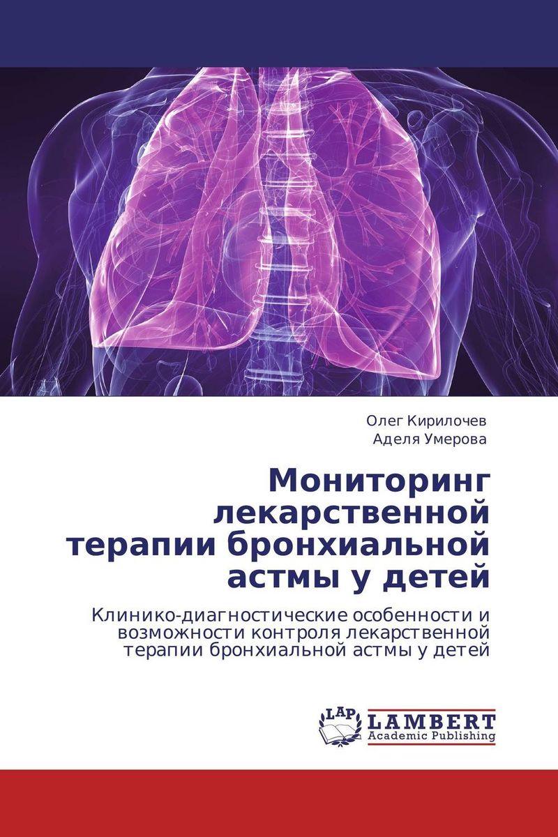 Мониторинг лекарственной терапии бронхиальной астмы у детей