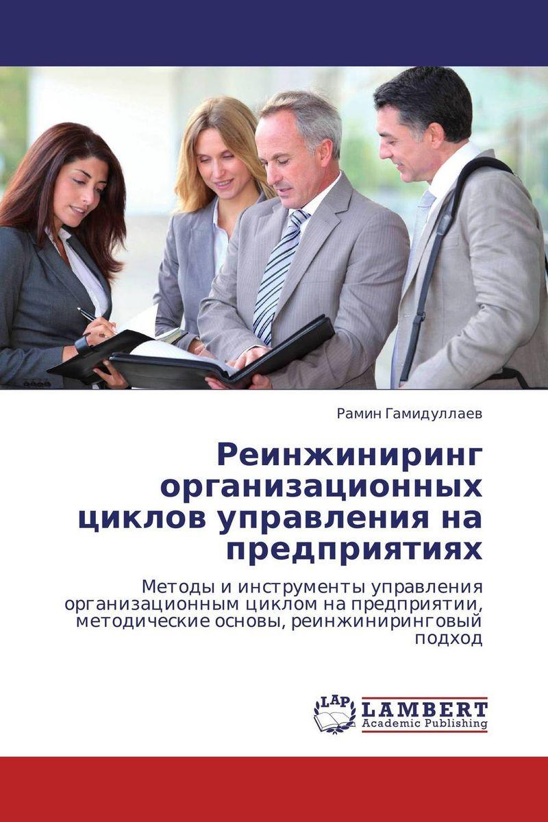 Реинжиниринг организационных циклов управления на предприятиях