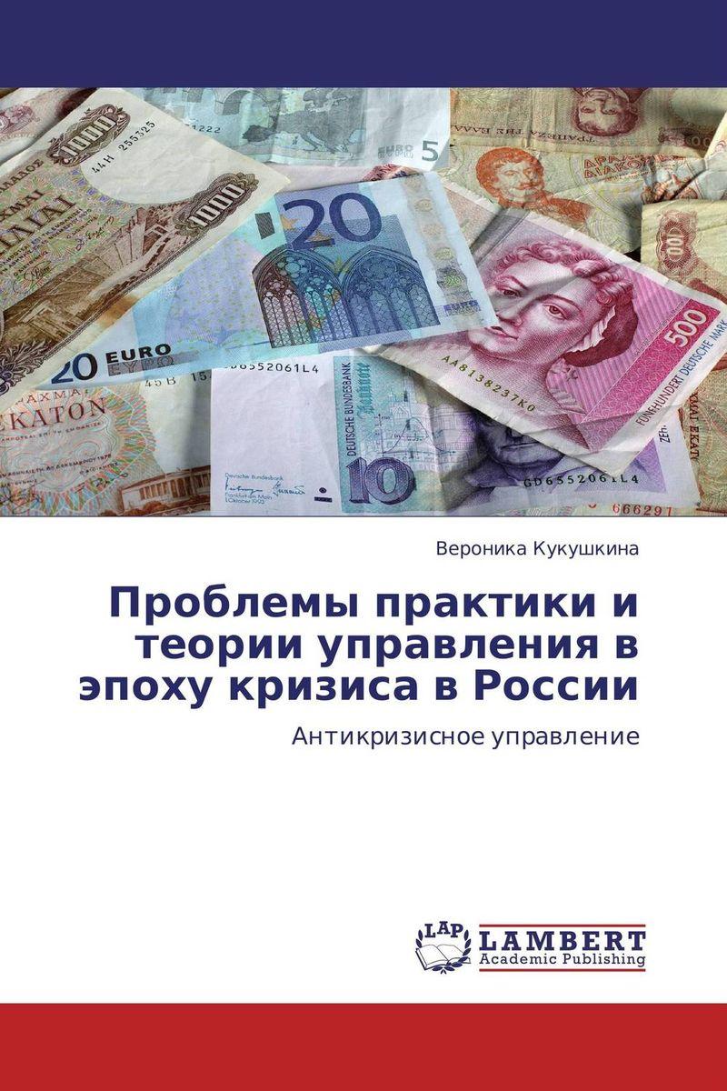Проблемы практики и теории управления в эпоху кризиса в России